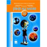 Stiinte ale naturii clasa a IV-a Manual